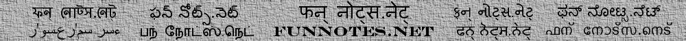 Funnotes Logo